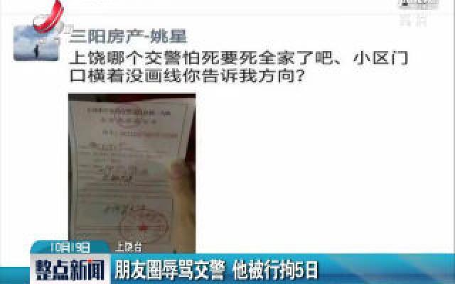 上饶:朋友圈辱骂交警 他被行拘5日