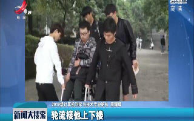 湖南:男生行走不便 同学轮流背他