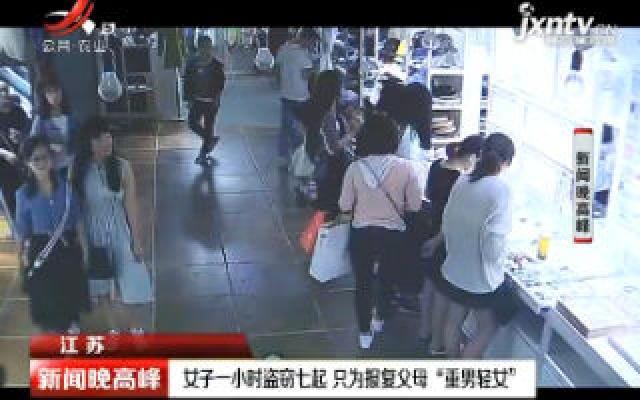 """江苏:女子一小时盗窃七起 只为报复父母""""重男轻女"""""""