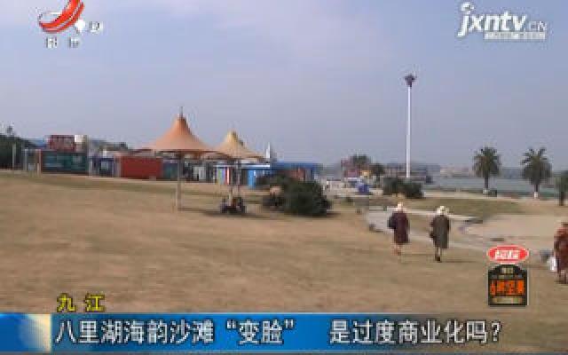 """九江:八里湖海韵沙滩""""变脸"""" 是过度商业化吗?"""
