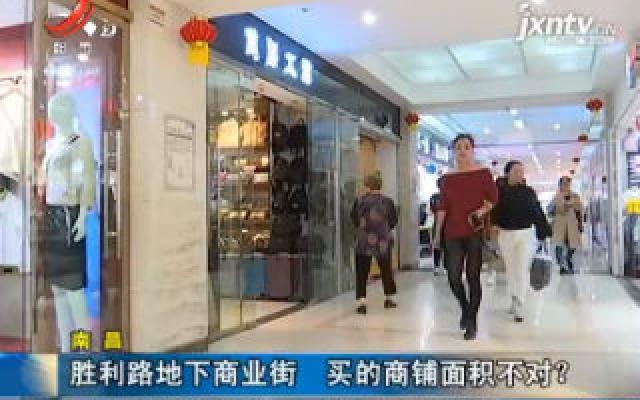 南昌:胜利路地下商业街 买的商铺面积不对?