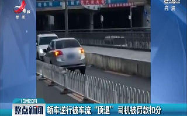 """北京:轿车逆行被车流""""顶退"""" 司机被罚款扣分"""