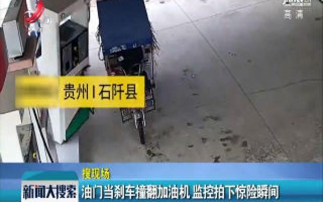 贵州石阡:油门当刹车撞翻加油机 监控拍下惊险瞬间