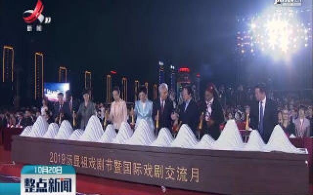 汤显祖戏剧节暨国际戏剧交流月在江西抚州举行
