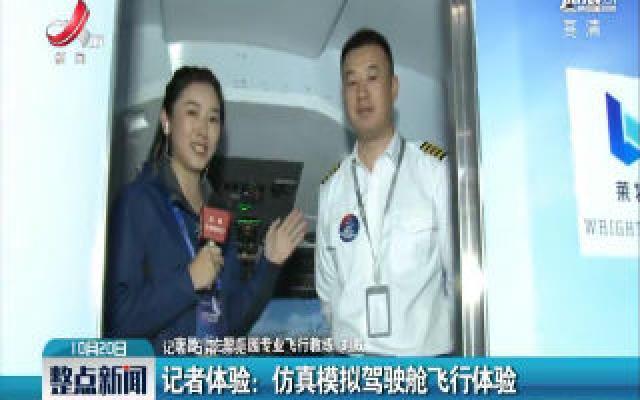 记者体验:仿真模拟驾驶舱飞行体验