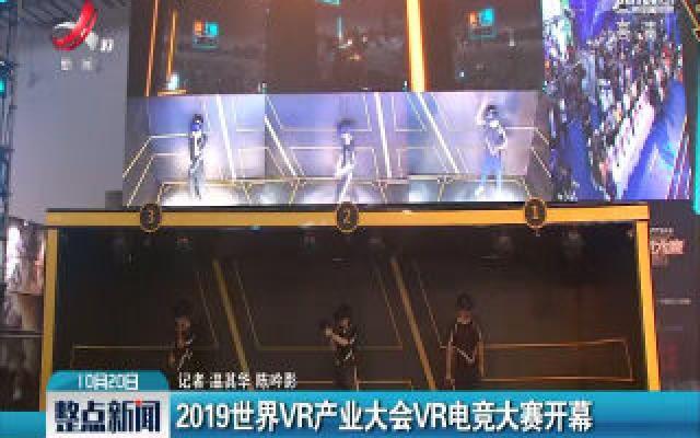 2019世界VR产业大会VR电竞大赛开幕