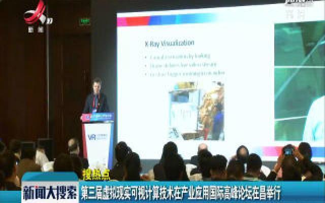 第三届虚拟现实可视计算技术在产业应用国际高峰论坛在昌举行