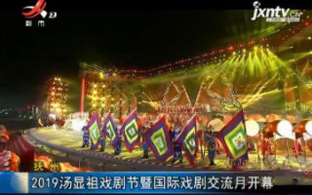 抚州:2019汤显祖戏剧节暨国际戏剧交流月开幕