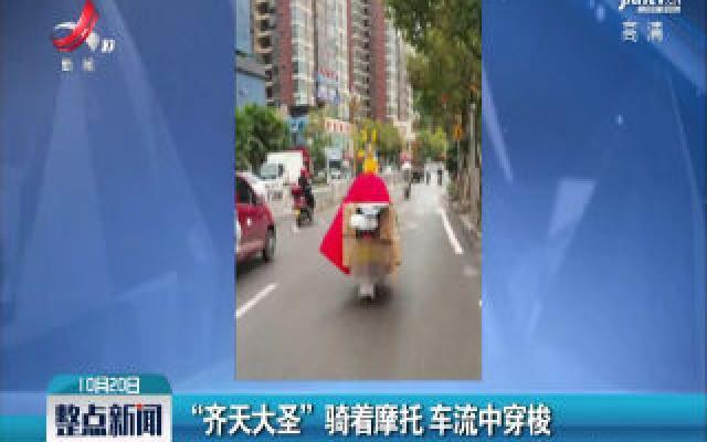 """四川泸州:""""齐天大圣""""骑着摩托 车流中穿梭"""
