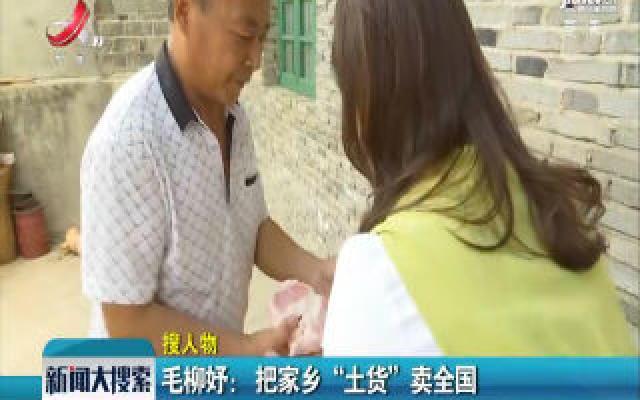 """上饶·毛柳妤:把家乡""""土货""""卖全国"""