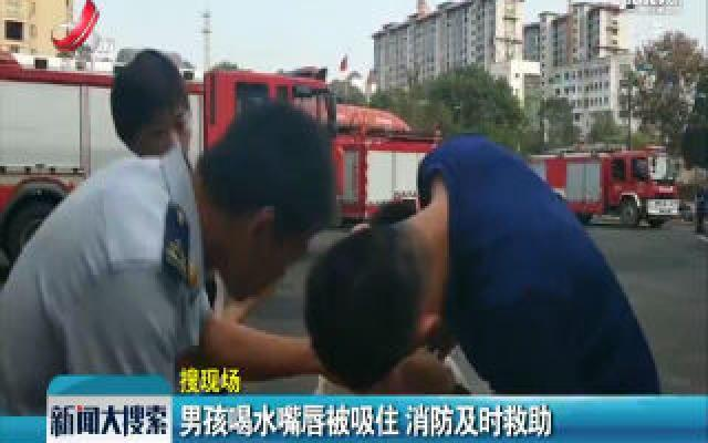 江西上饶:男孩喝水嘴唇被吸住 消防及时救助