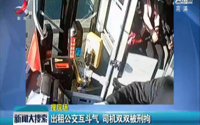 吉林松原:出租公交互斗气 司机双双被刑拘