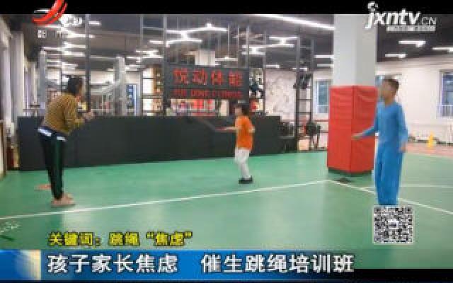 """【关键词:跳绳""""焦虑""""】孩子家长焦虑 催生跳绳培训班"""