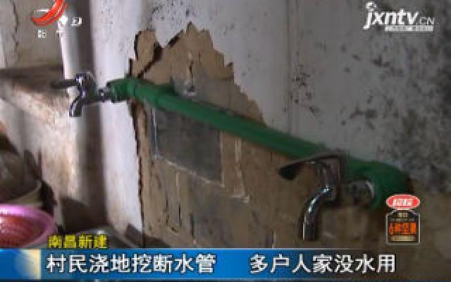 南昌新建:村民浇地挖断水管 多户人家没水用