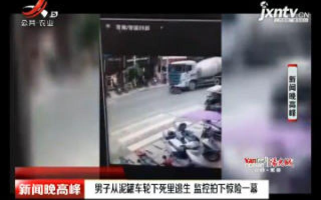 安徽:男子从泥罐车轮下死里逃生 监控拍下惊险一幕