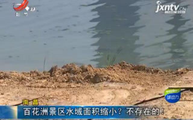 南昌:百花洲景区水域面积缩小?不存在的!