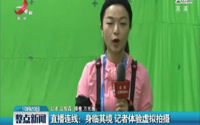 直播连线:身临其境 记者体验虚拟拍摄