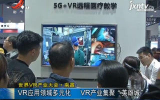 """【世界VR产业大会】南昌:VR应用领域多元化 VR产业集聚""""英雄城"""""""