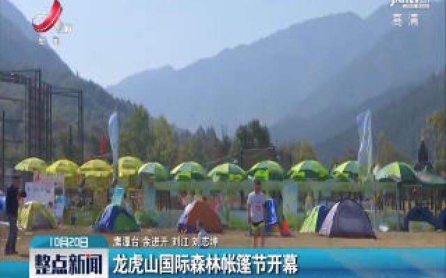龙虎山国际森林帐篷节开幕