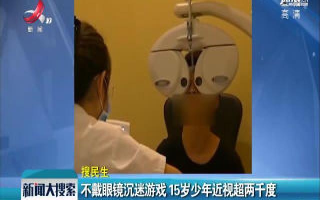 广东东莞:不戴眼镜沉迷游戏 15岁少年近视超两千度