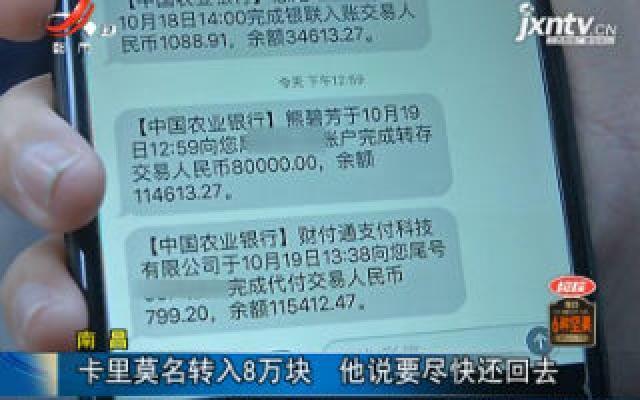 南昌:卡里莫名转入8万块 他说要尽快还回去