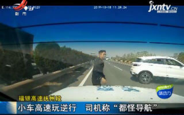 """福银高速抚州段:小车高速玩逆行 司机称""""都怪导航"""""""