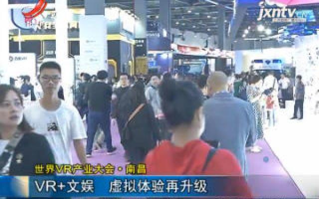【世界VR产业大会】南昌:VR+文娱 虚拟体验再升级