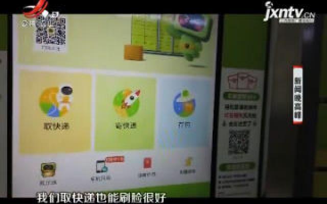 【五哥帮忙团】上海:小学生做实验 结果发现丰巢快递柜有漏洞