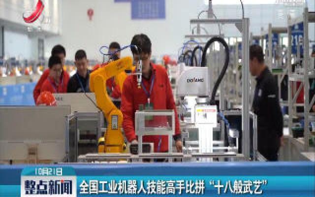 """山东济南:全国工业机器人技能高手比拼""""十八般武艺"""""""