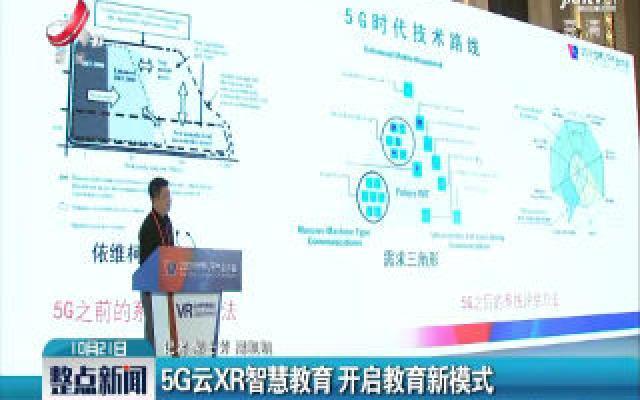 南昌:5G云XR智慧教育 开启教育新模式