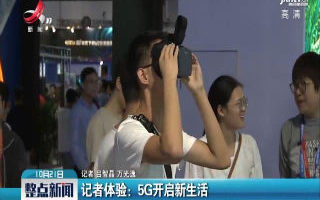 南昌·记者体验:5G开启新生活