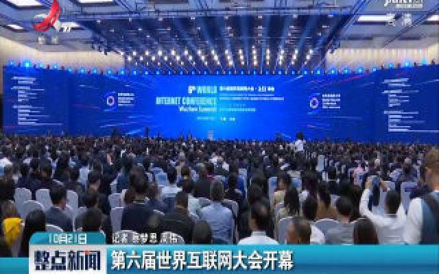 浙江乌镇:第六届世界互联网大会开幕