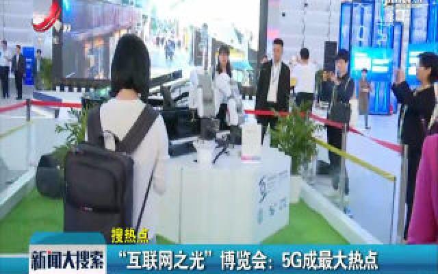 """乌镇·""""互联网之光""""博览会:5G成最大热点"""