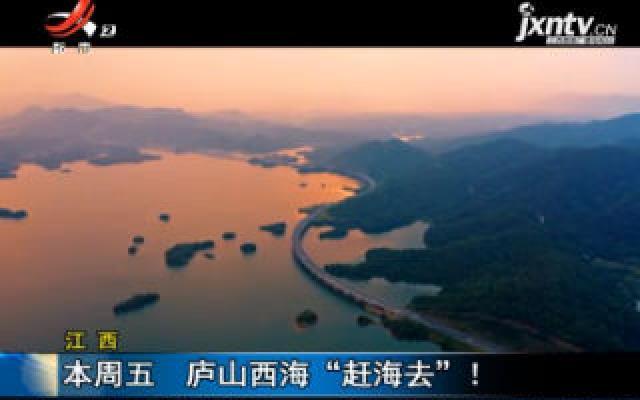 """江西:10月25日 庐山西海""""赶海去""""!"""