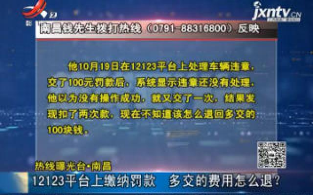 【热线曝光台·南昌】12123平台上缴纳罚款 多交的费用怎么退?