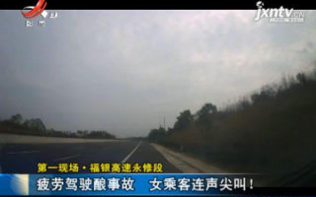 第一现场·福银高速永修段:疲劳驾驶酿事故 女乘客连声尖叫!