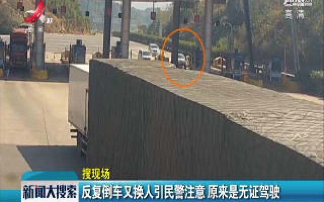 瑞昌:反复倒车又换人引民警注意 原来是无证驾驶
