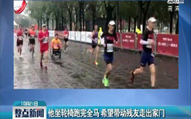 陕西:他坐轮椅跑完全马 希望带动残友走出家门