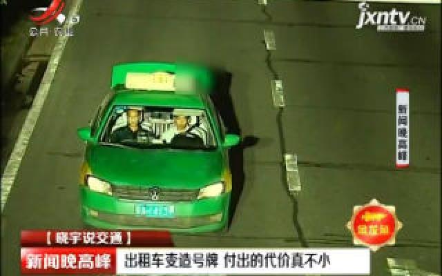 【晓宇说交通】南昌:出租车变造号牌 付出的代价真不小