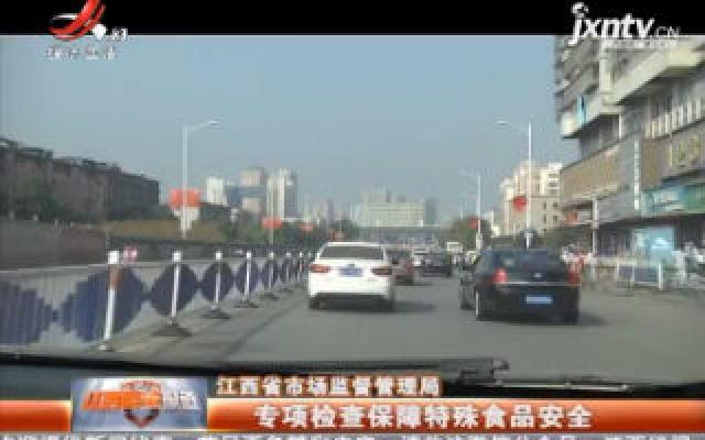 江西省市场监督管理局:专项检查保障特殊食品安全