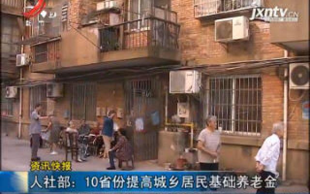 人社部:10月省份提高城乡居民基础养老金