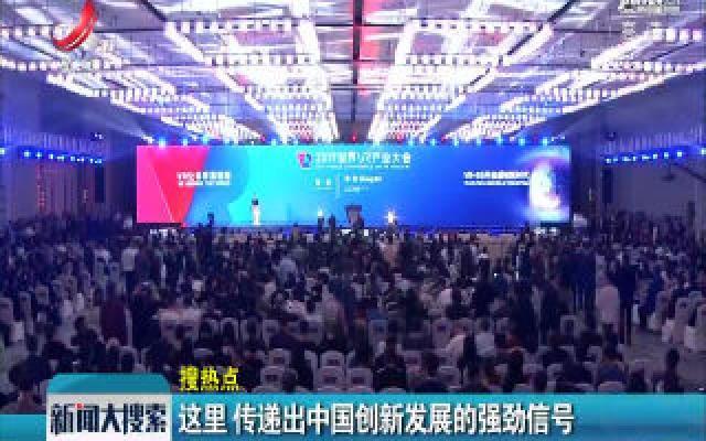 这里 传递出中国创新发展的强劲信号