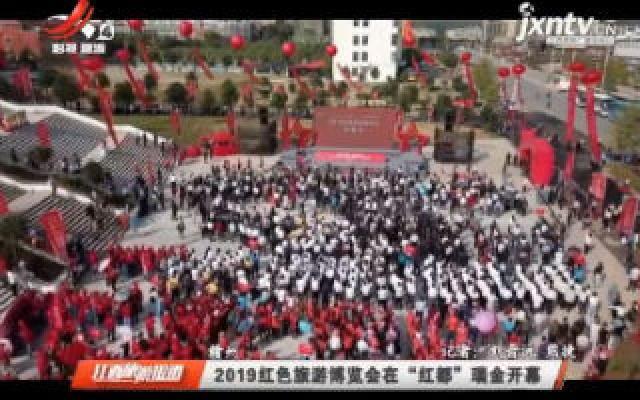 """赣州:2019红色旅游博览会在""""红都""""瑞金开幕"""