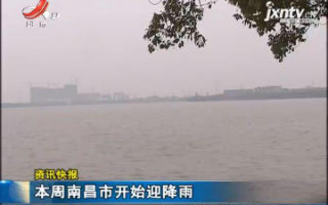 10月21日至27日南昌市开始迎降雨