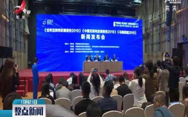 中国互联网发展报告2019:中国网民规模达8.54亿