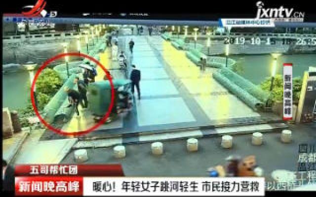 【五哥帮忙团】四川成都:暖心!年轻女子跳河轻生 市民接力营救