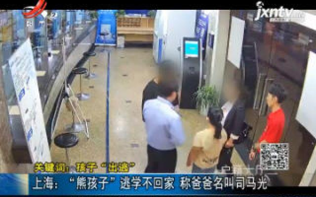 """【关键词:孩子""""出逃""""】上海:""""熊孩子""""逃学不回家 称爸爸名叫司马光"""