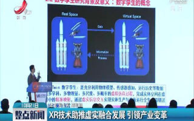 南昌:XR技术助推虚实融合发展 引领产业变革