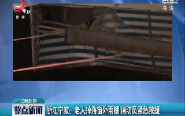 浙江宁波:老人掉落窗外雨棚 消防员紧急救援