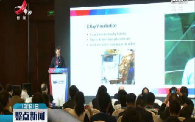 第三届虚拟现实可视计算技术在产业应用国家高峰论坛在昌举行